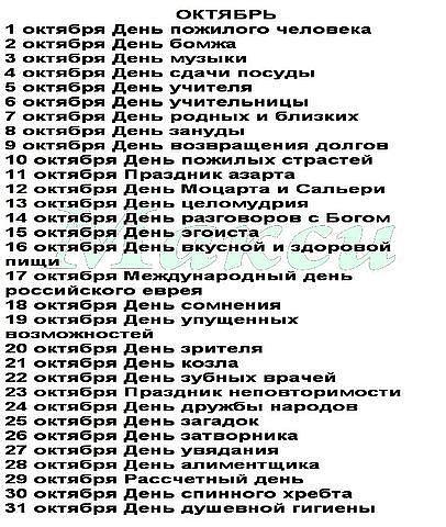 Народный календарь, когда вы родились?