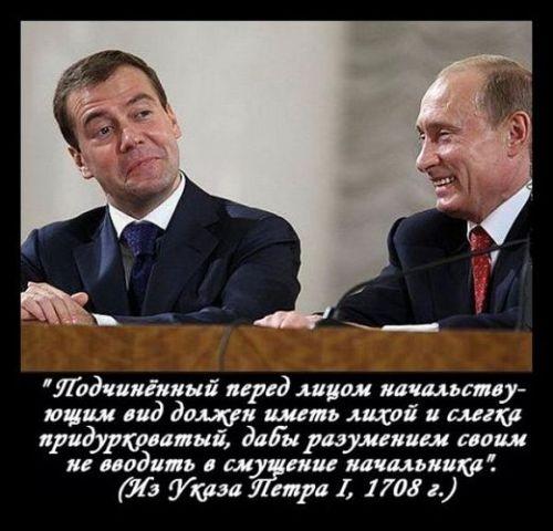 О Путине В. В. с юмором