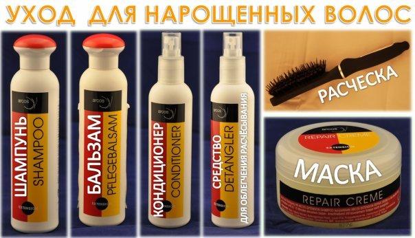 средства по уходу за нарощенными волосами